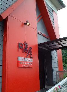 坂元醸造(株)