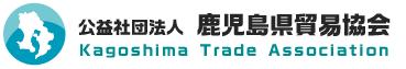 公益社団法人鹿児島県貿易協会